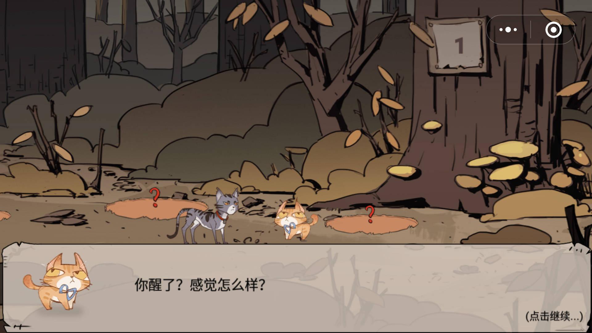 流浪猫求生之路破解版图4