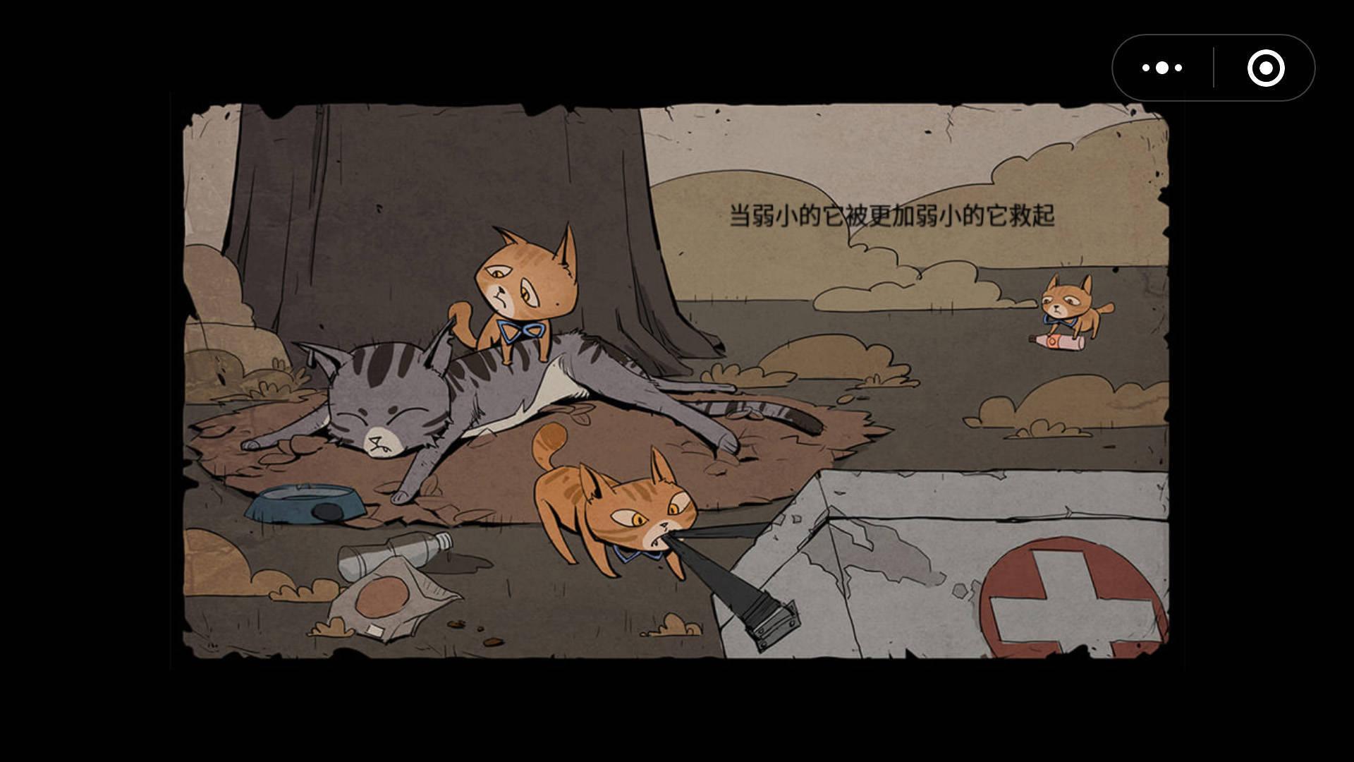 流浪猫求生之路破解版图2