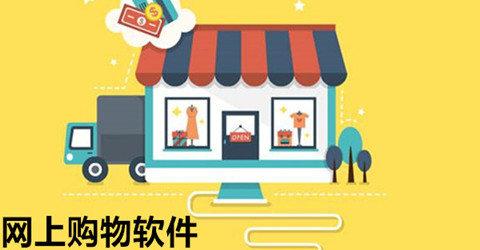 保证正品的购物app