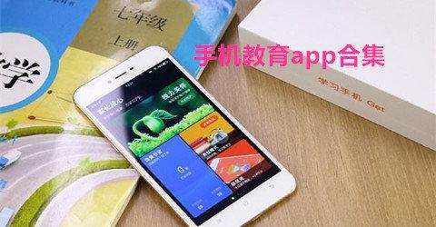 手机教育app合集