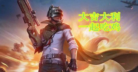 2019手机组队吃鸡游戏合集