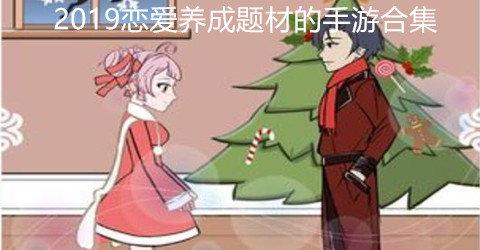 2019恋爱养成题材的手游合集