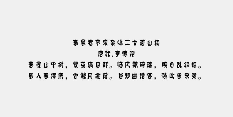 学贞简帛简体图1