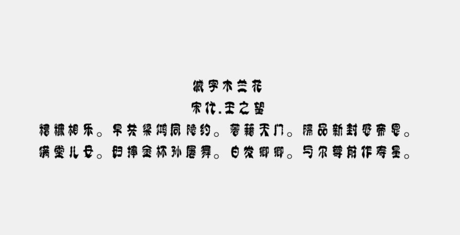 学贞简帛简体图2