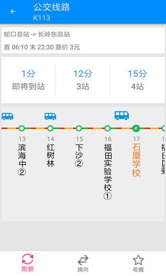 深圳公交图1