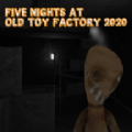 恐怖玩具工厂