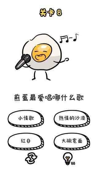 谐音梗挑战图2
