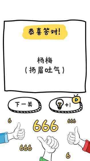 谐音梗挑战图1