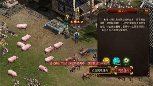 王牌火龙传奇图2