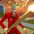 愤怒的小丑模拟器
