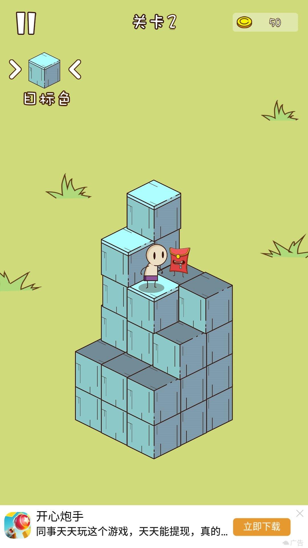 跳跃迷宫红包版图2