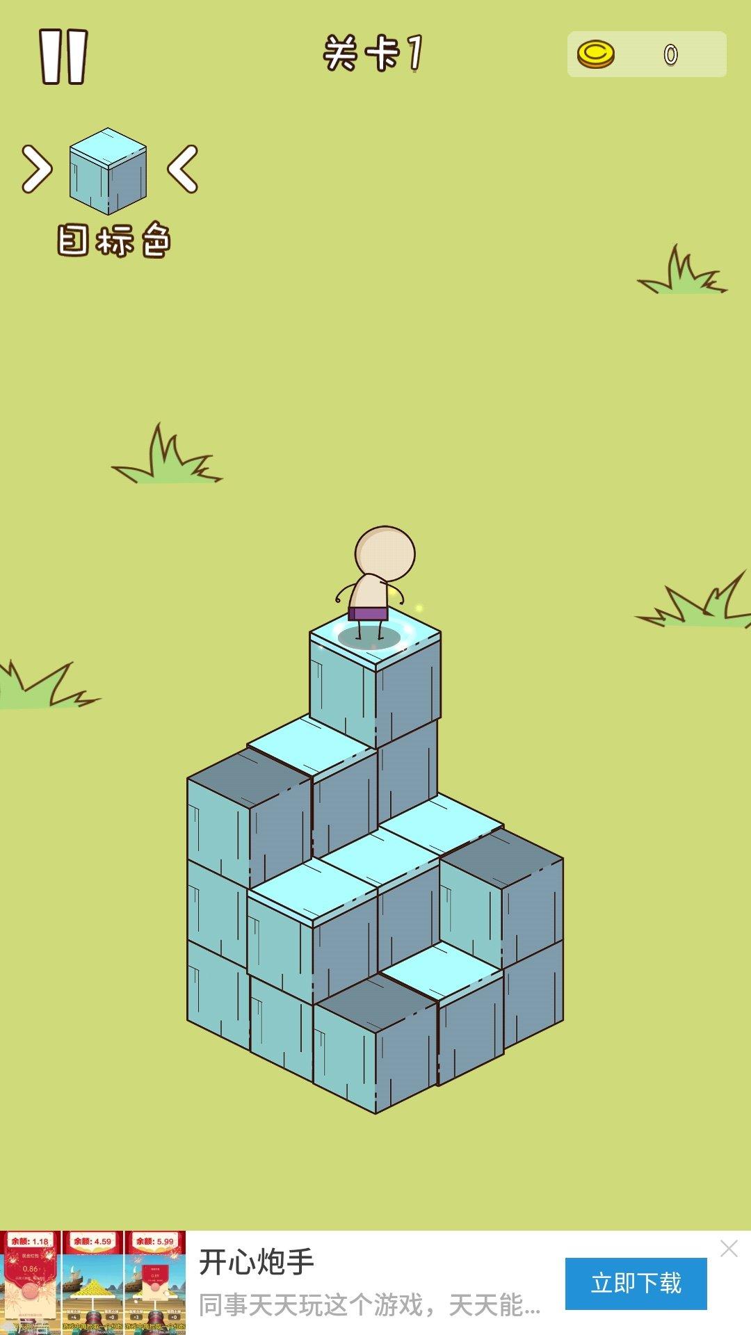 跳跃迷宫红包版图4