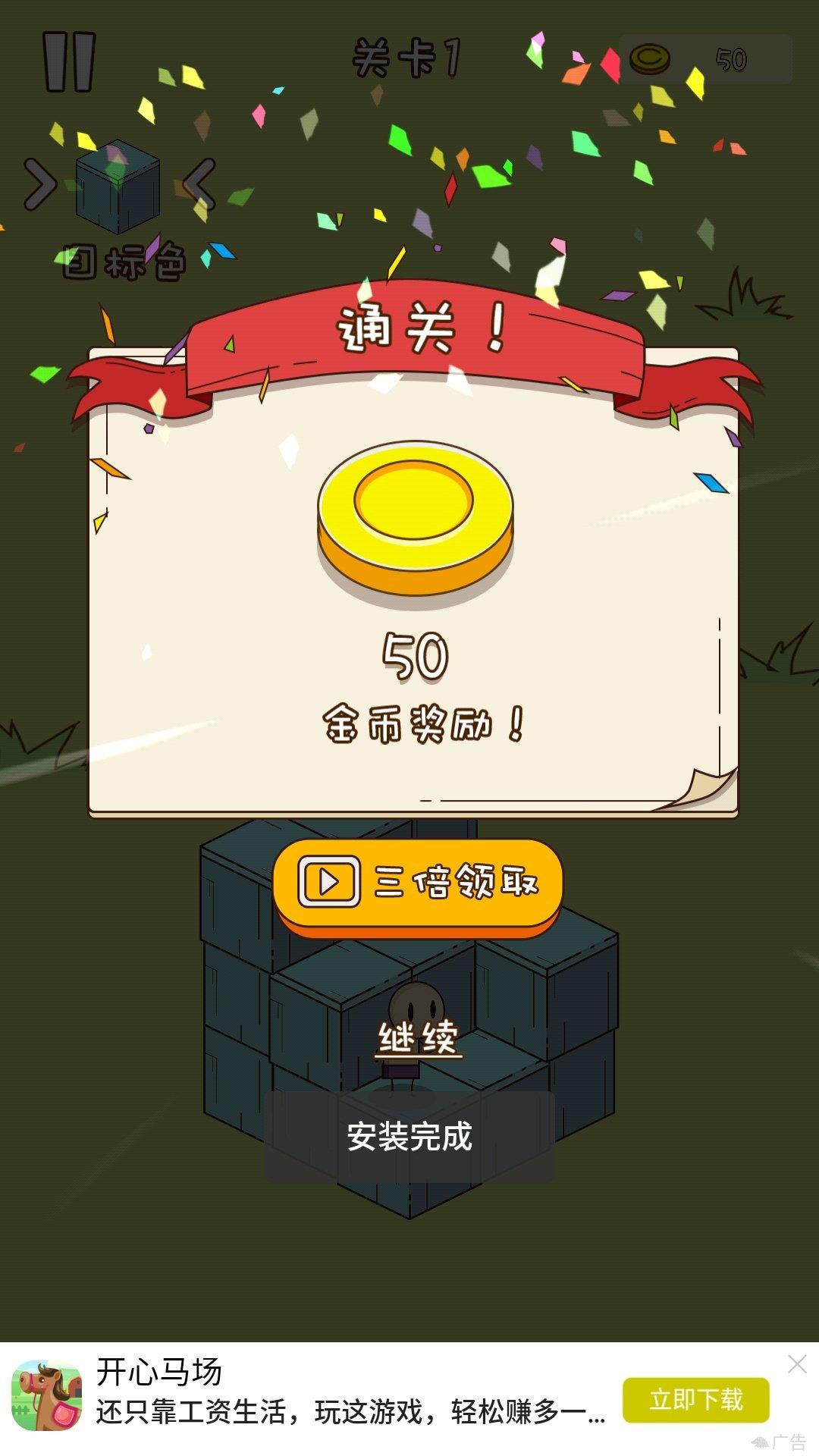跳跃迷宫红包版图1