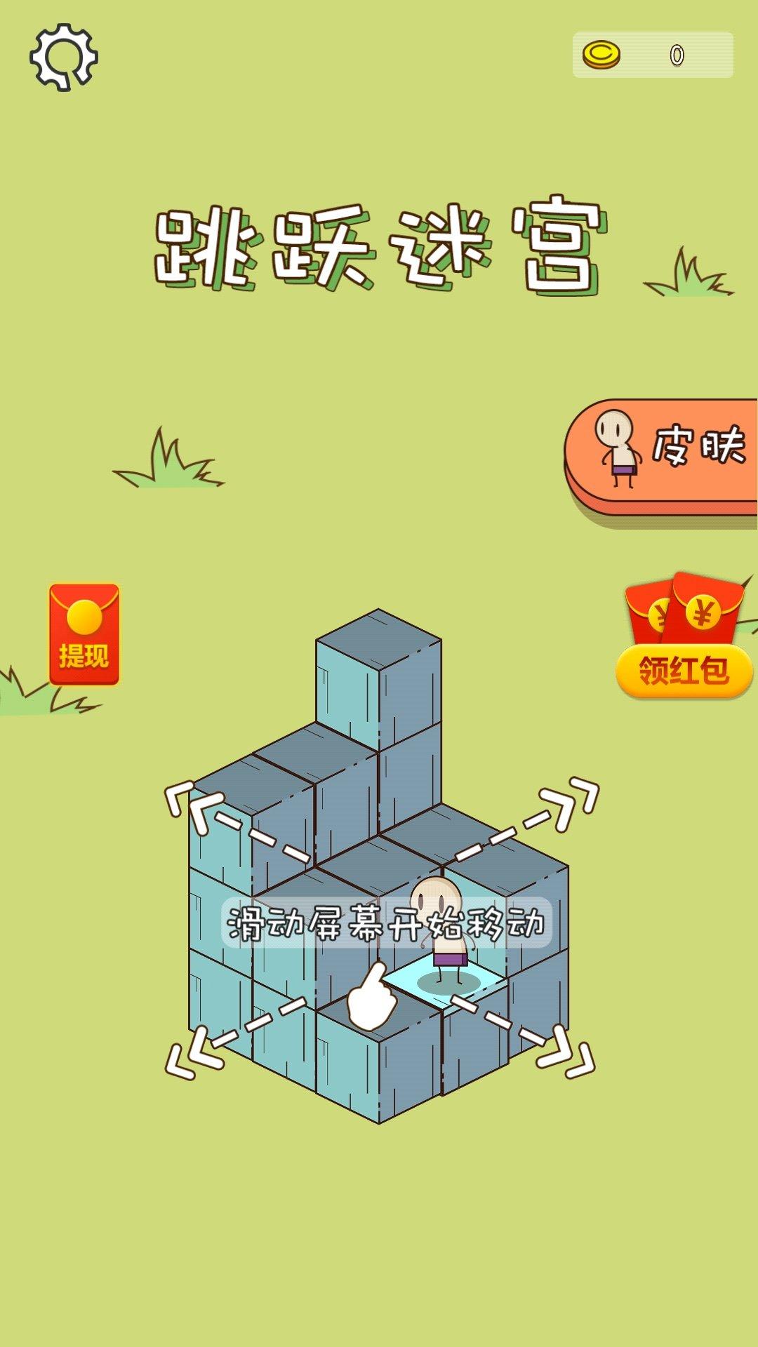 跳跃迷宫红包版图3