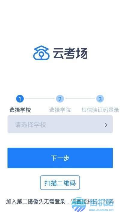 中国移动云考场图2