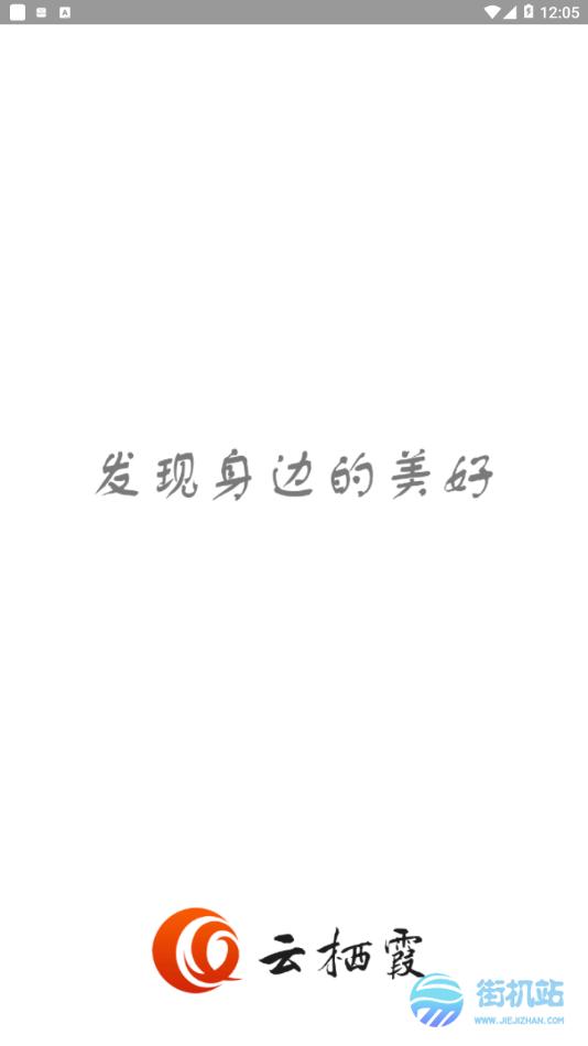 云栖霞图1