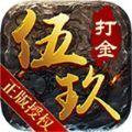 伍玖传奇追梦录手游官方版最新版