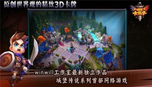 城堡传说大乱斗安卓版下载图2