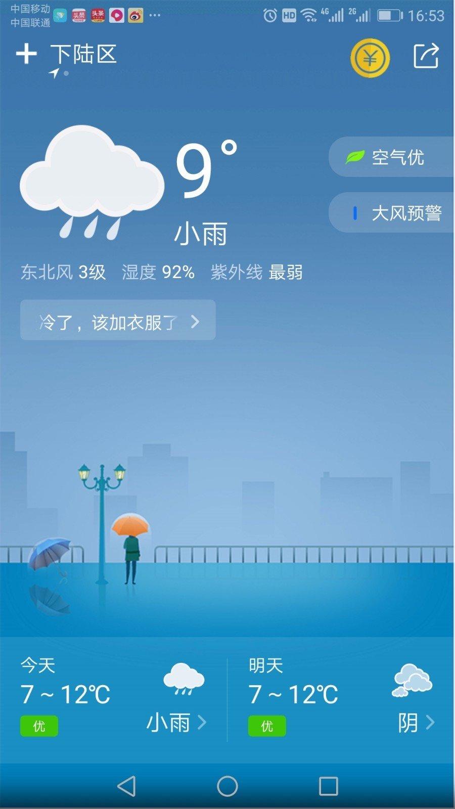水母天气图1